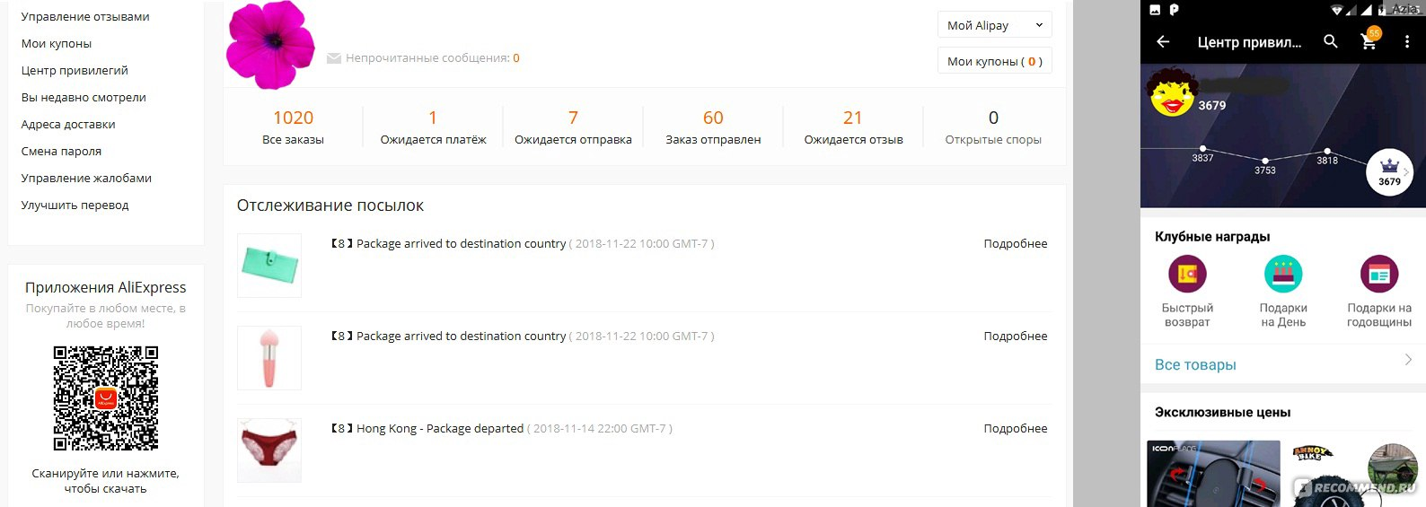 d51b2eb8f aliexpress.com - «Aliexpress» - интернет-гипермаркет - «Более 1000 ...
