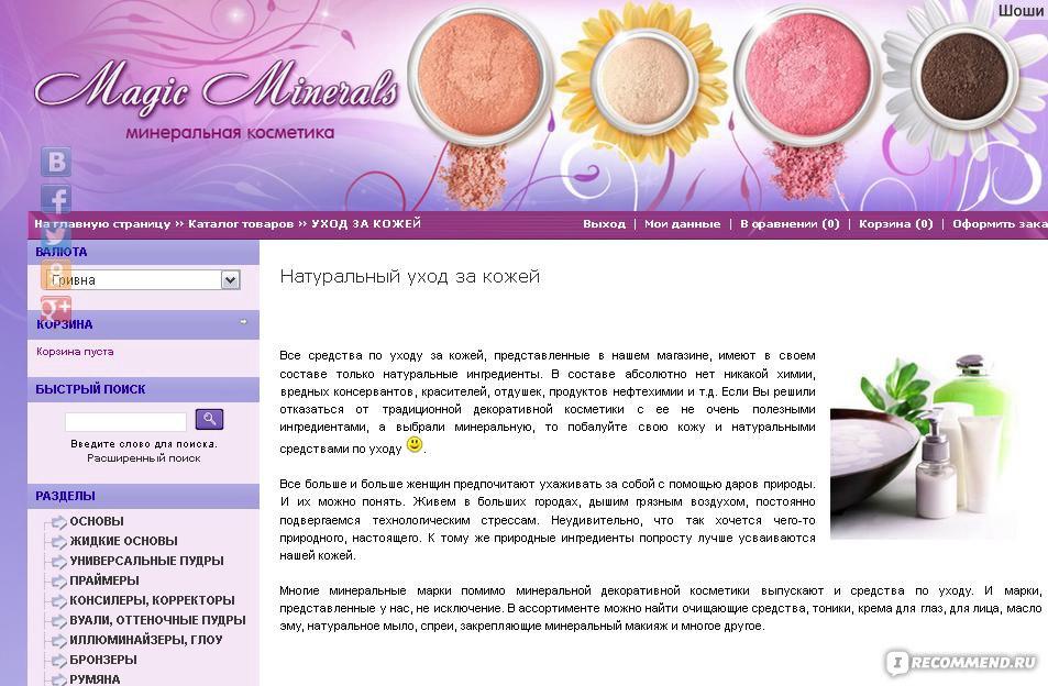 Ингредиенты для минеральной косметики купить в москве купить косметика пупа москва