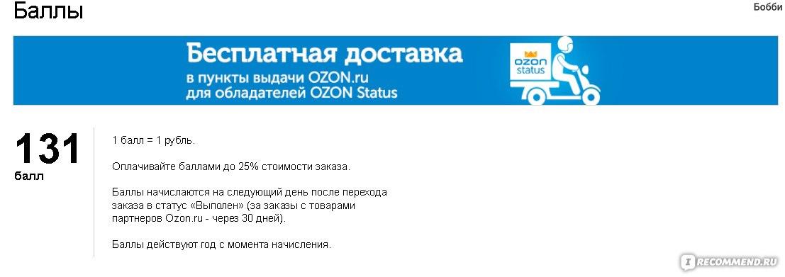 8196ffa6e6a2 Ozon.ru» - интернет-магазин - «OZON  шесть лет с магазином. Отзыв от ...