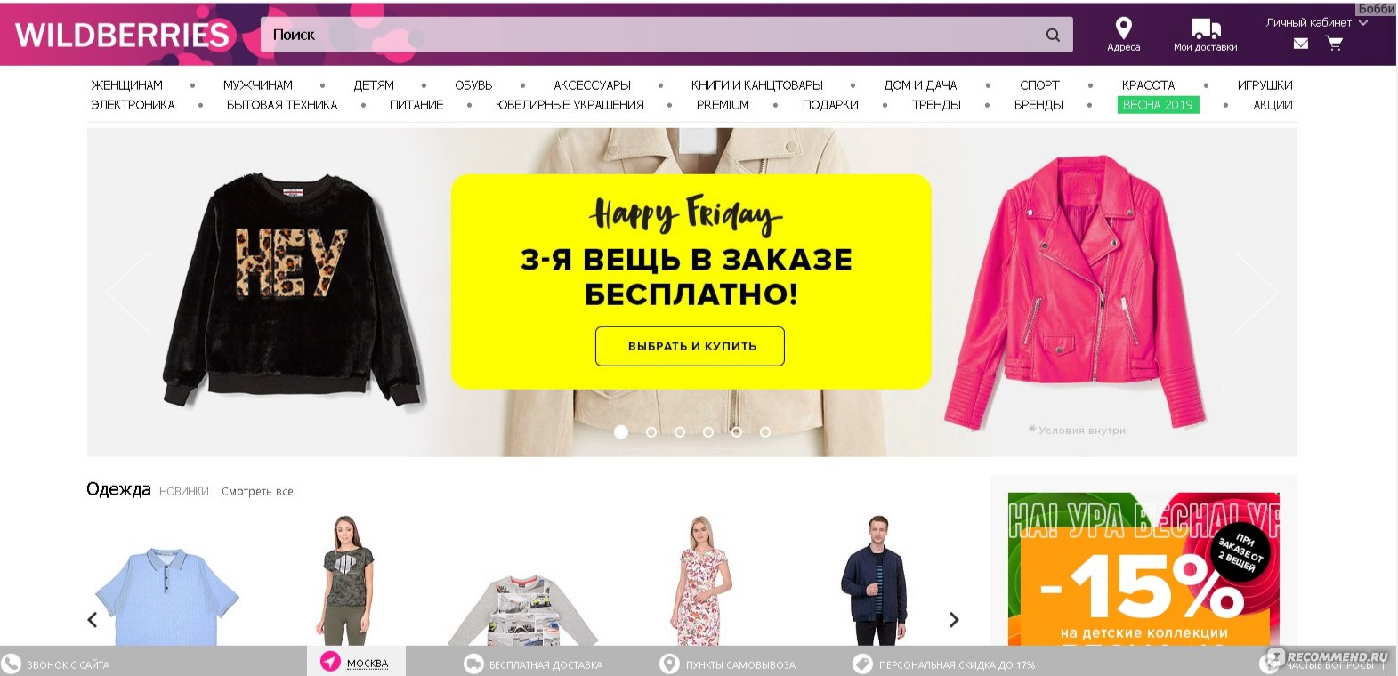 Валдбериес Интернет Магазин Каталог Рязань