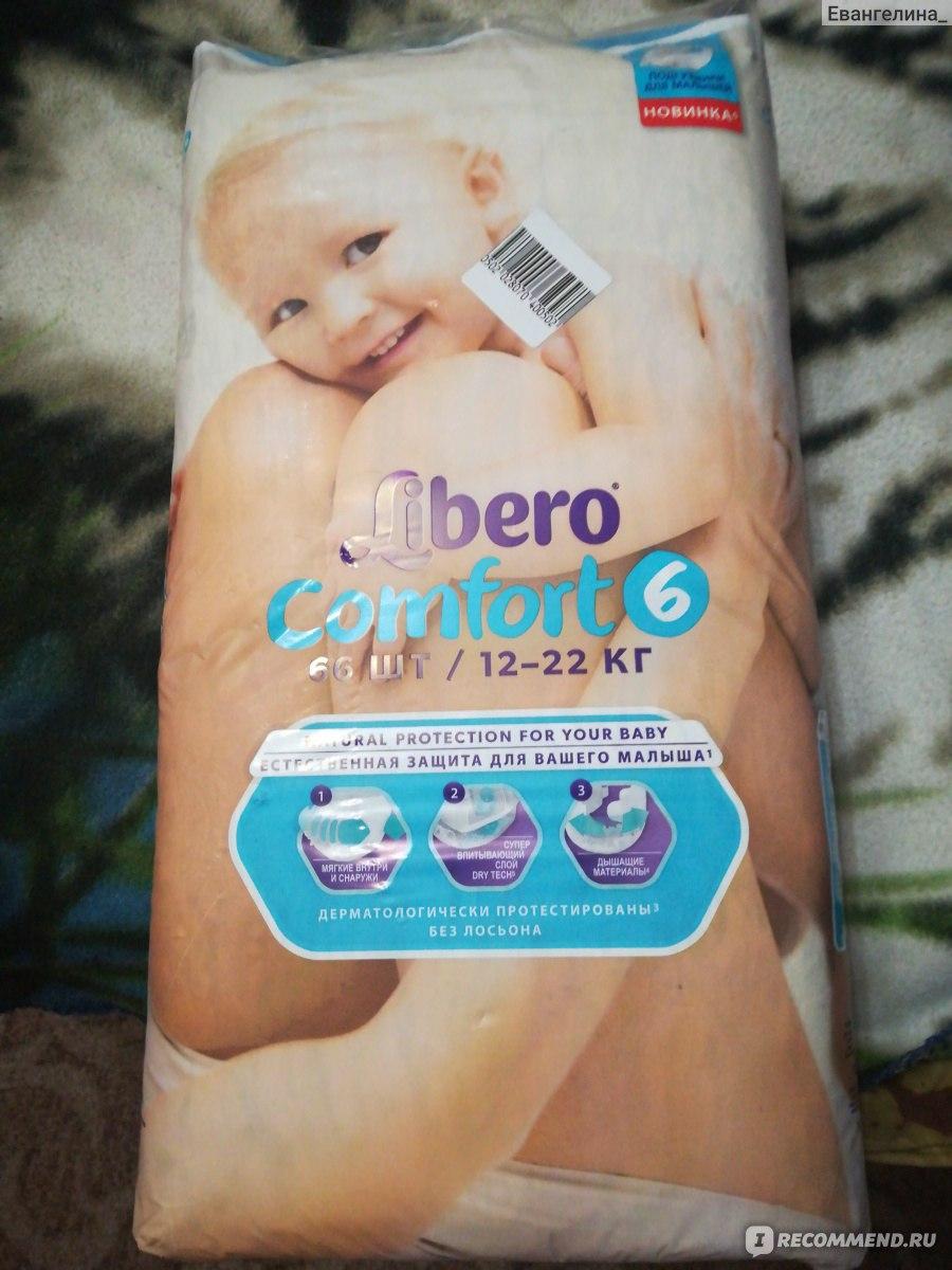 Подгузники LIBERO Comfort - «После долгих поисков нечаянно нашли то ... f43a2952ca8