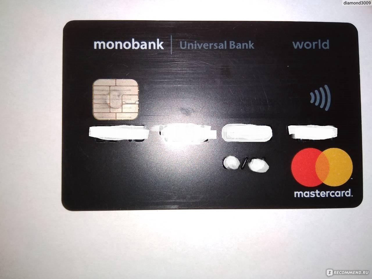 кредит от монобанка отзывы