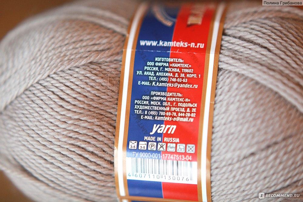 Пряжа для вязания камтекс аргентинская шерсть отзывы 51