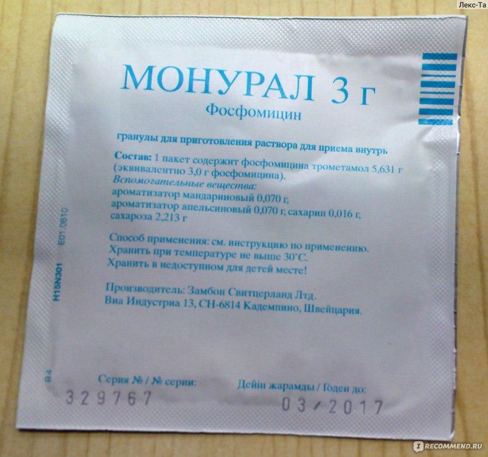"""Средство д/лечения цистита и инфекций мочевых путей Zambon Group Монурал - """"Монурал - антибиотик от цистита, который пьют всего"""