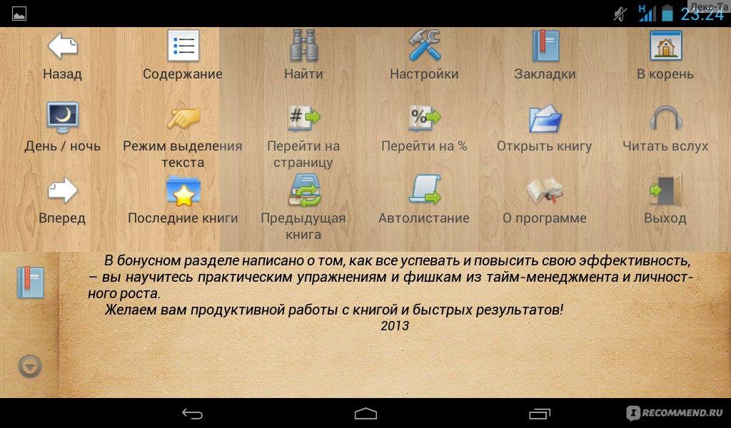 Обзоры Читалок Android