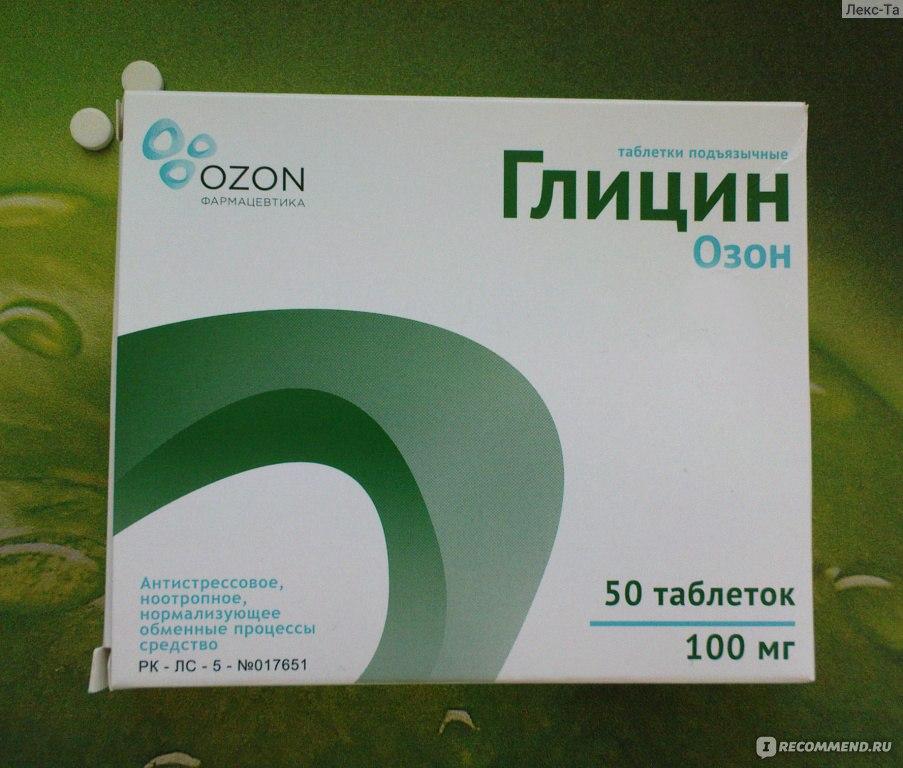 глицин озон инструкция по применению