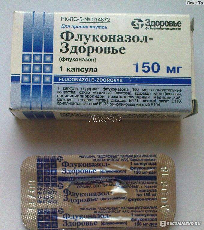 """Противогрибковое средство Здоровье Флуконазол - """"Самое недорогое и эффективное средство от молочницы"""" Отзывы покупателей"""