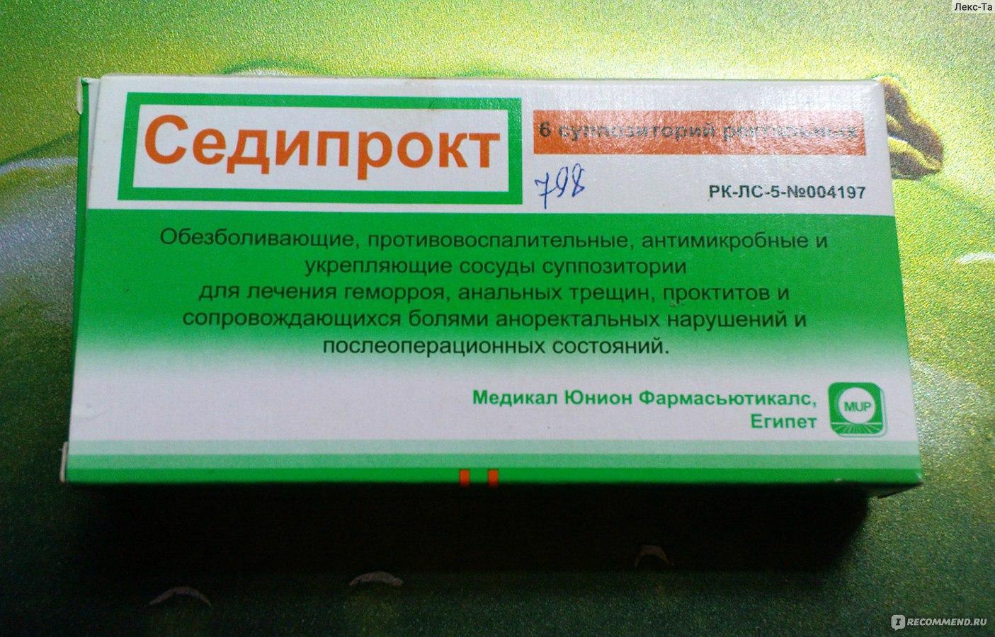 Лечение геморроя 4 клиники в Новосибирске отзывов цены на услуги рейтинг