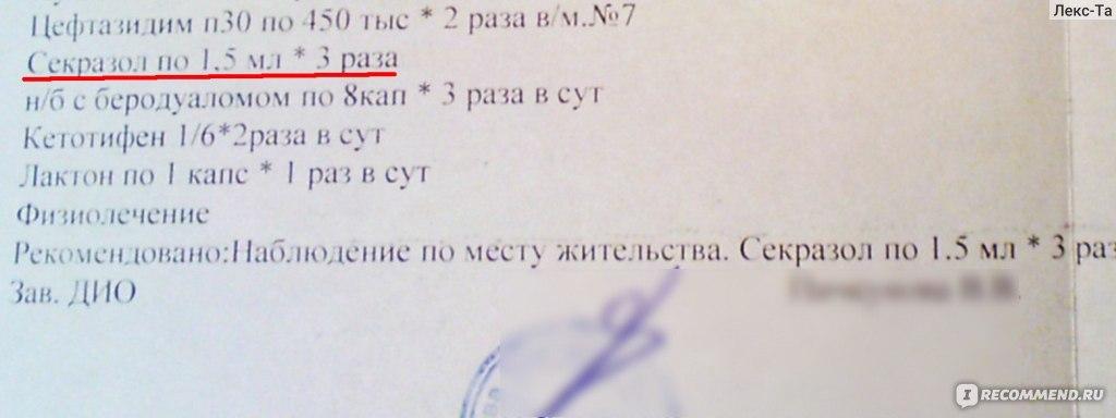 Iburamin cold инструкция на русском google drive.
