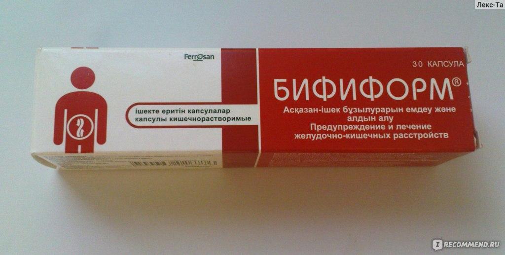 "БАД Ферросан БИФИФОРМ / пробиотики и пребиотики - ""Бифиформ интересное лекарство - кому от прыщей, кому от молочницы. А мне вот"