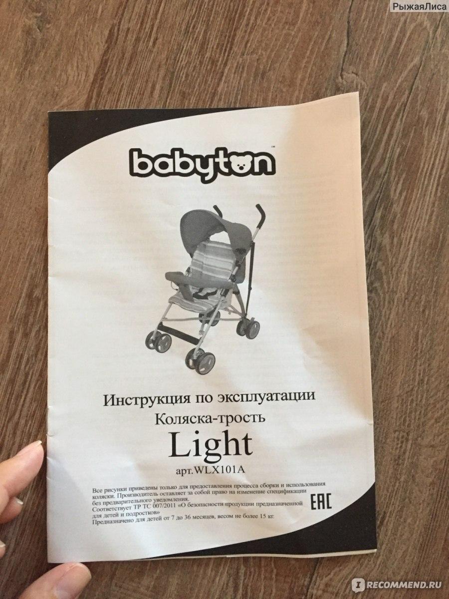 Обзор прогулочной коляски-трости Babyton light (для реборна) - YouTube | 1200x900