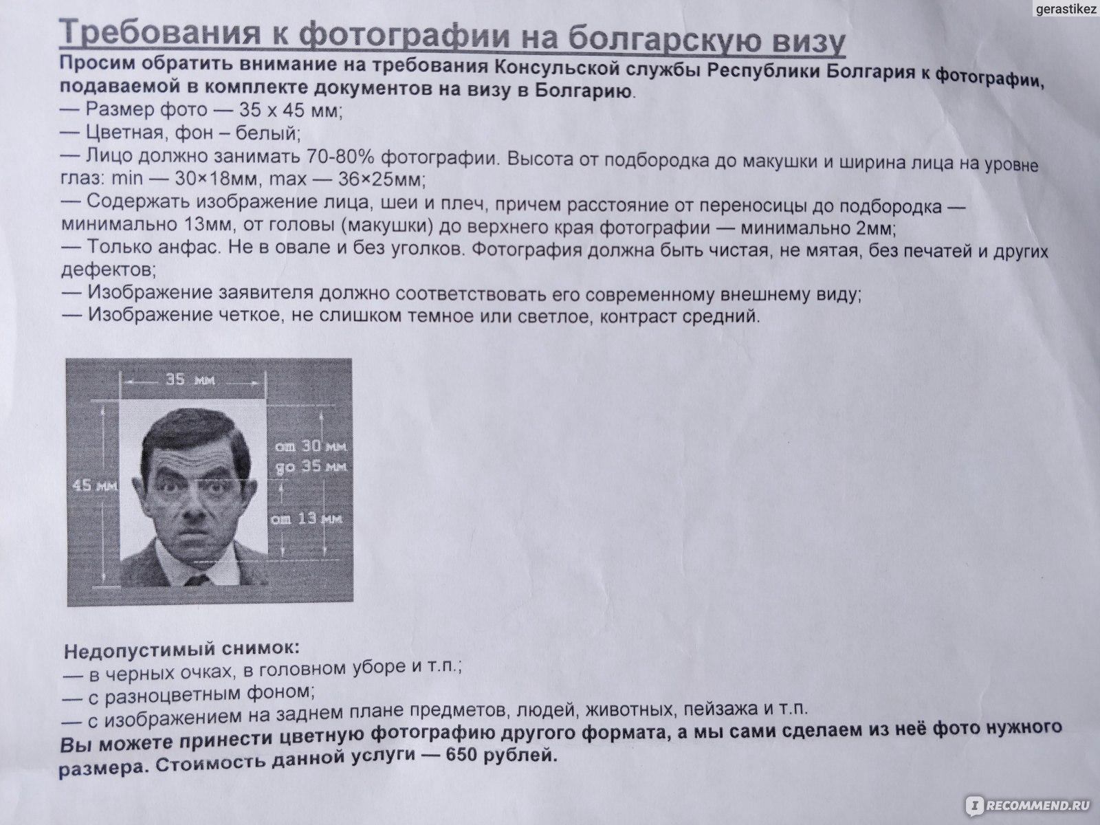 крупнейшей женской какое фото на болгарскую визу того