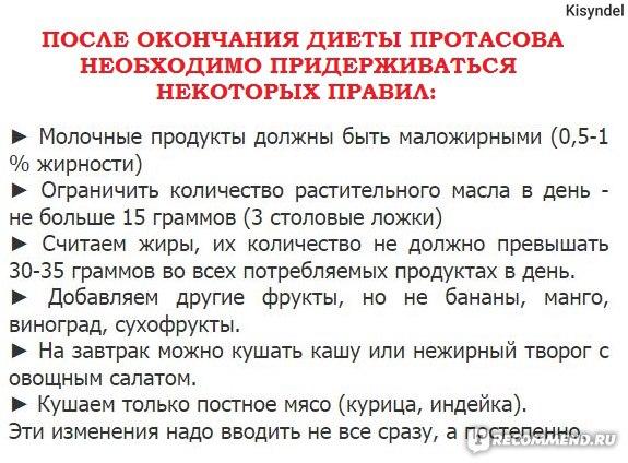 Какие Продукты Можно На Диете Протасова.