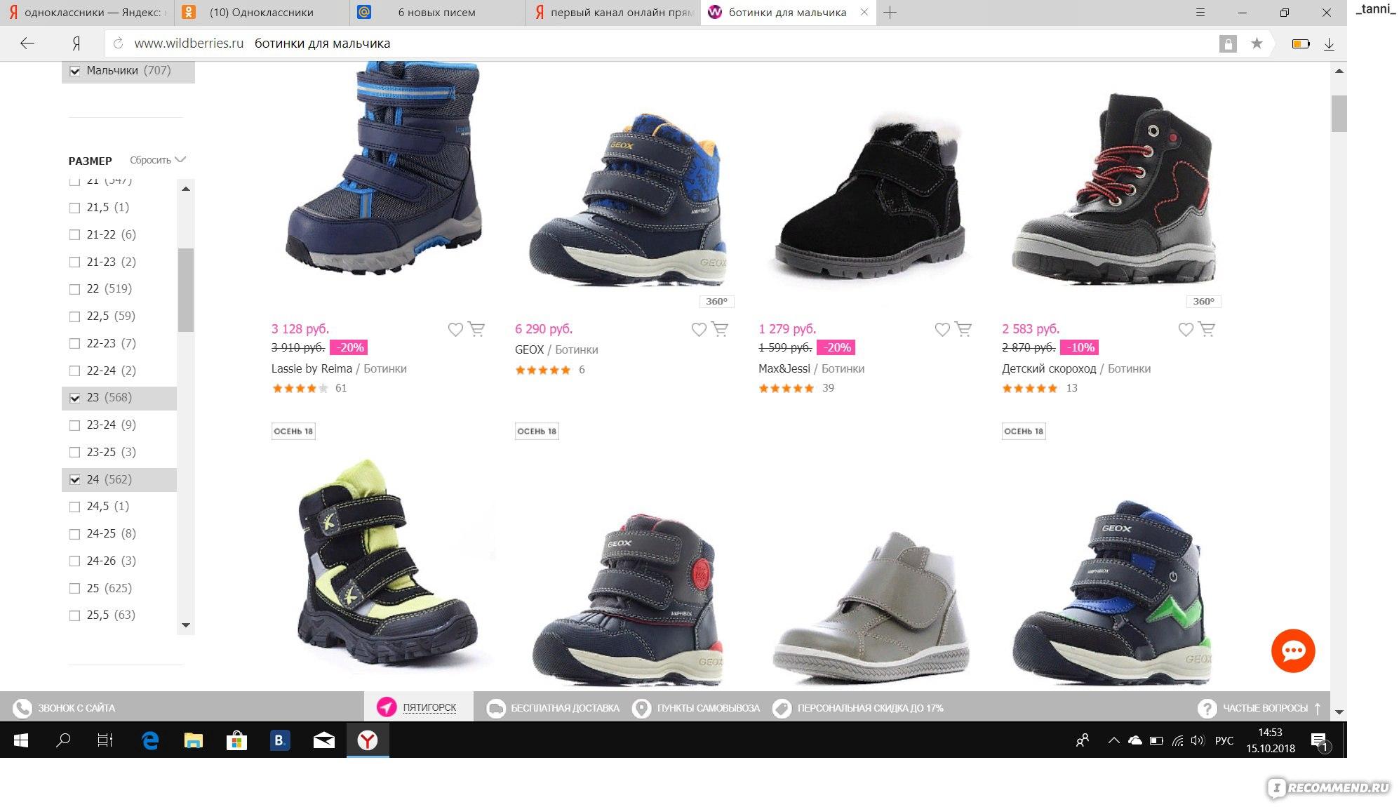 Дикая Вишня Интернет Магазин Одежды И Обуви