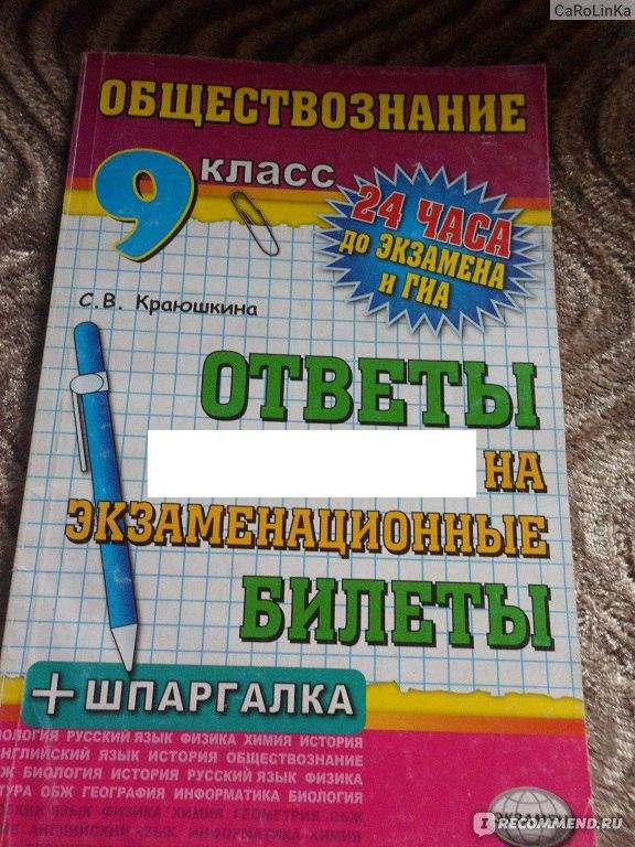 Автор класс шпаргалка 9 обществознание краюшкина
