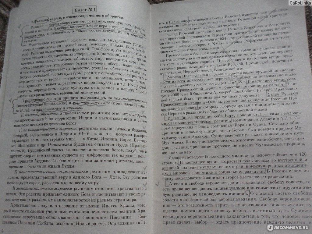 Ответы по экзаменационным билетам по литературе 9 класс