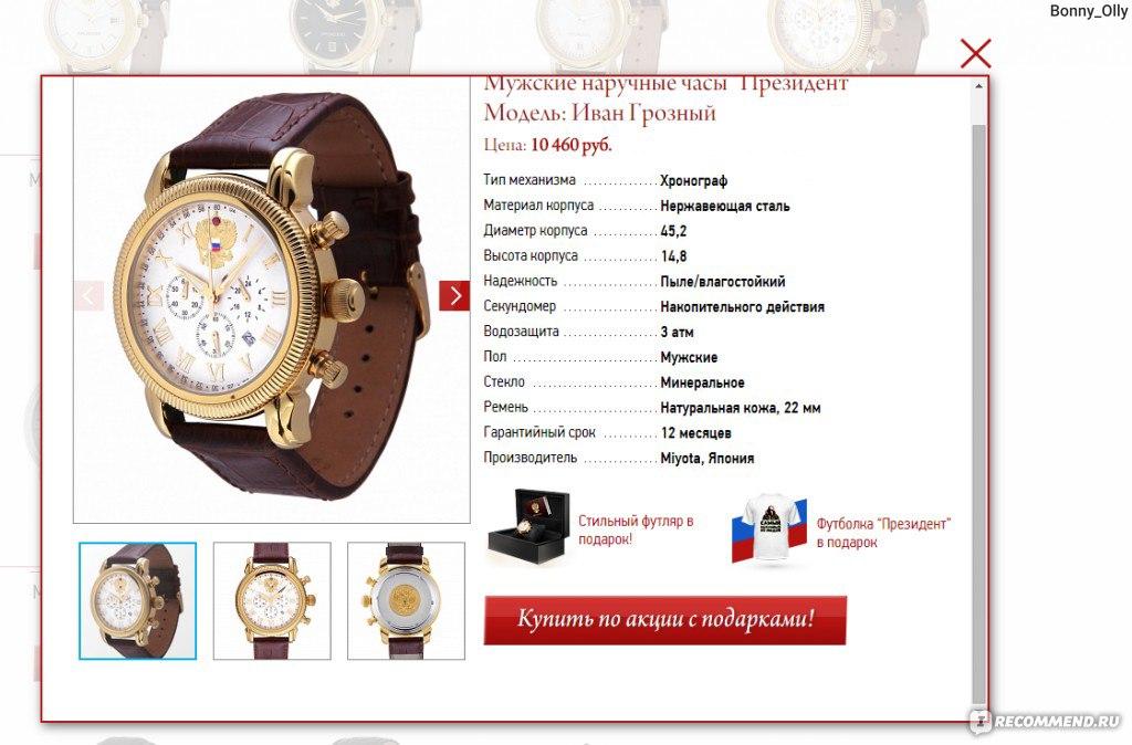 Часы подарок президента 71