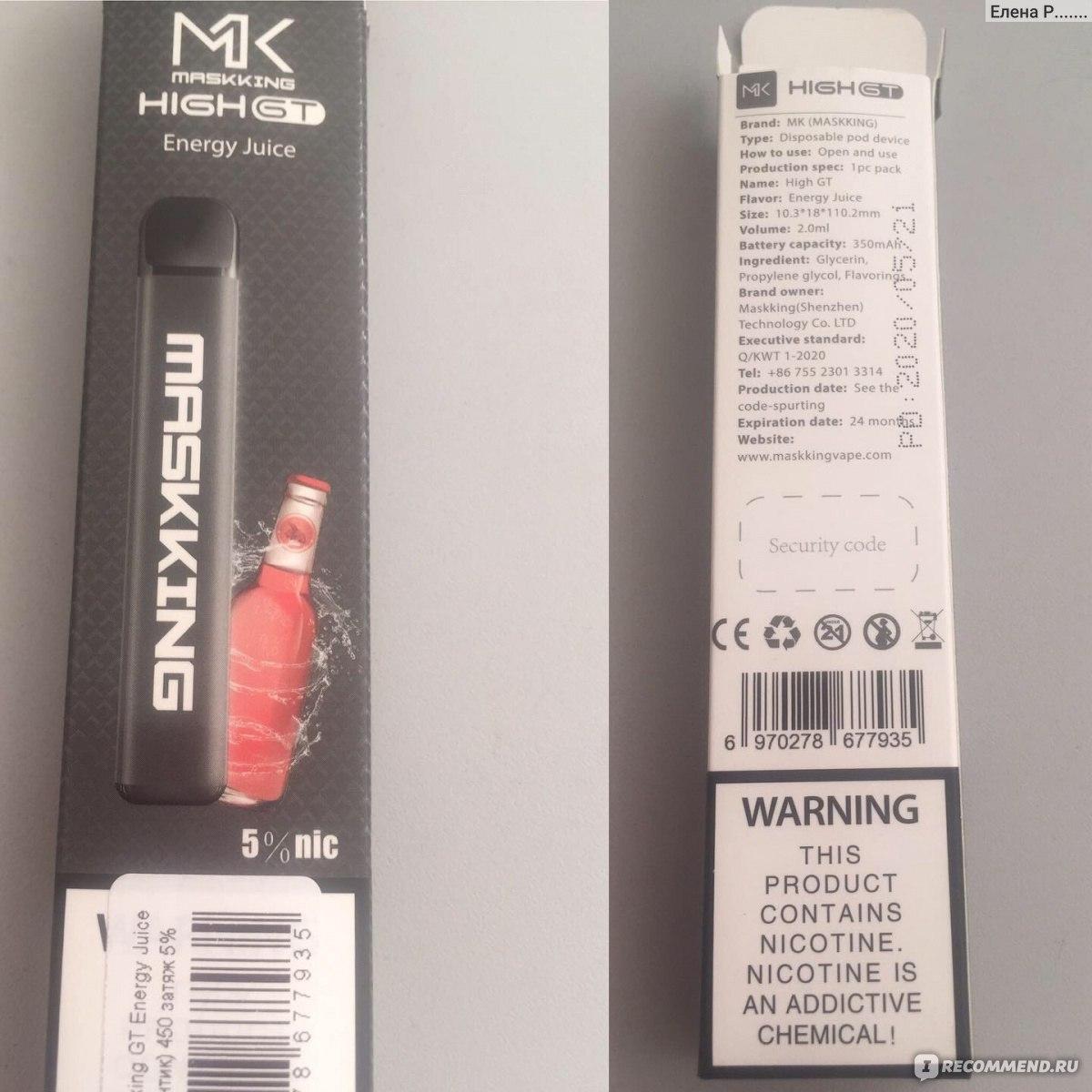 электронная сигарета одноразовая masking сколько тяжек