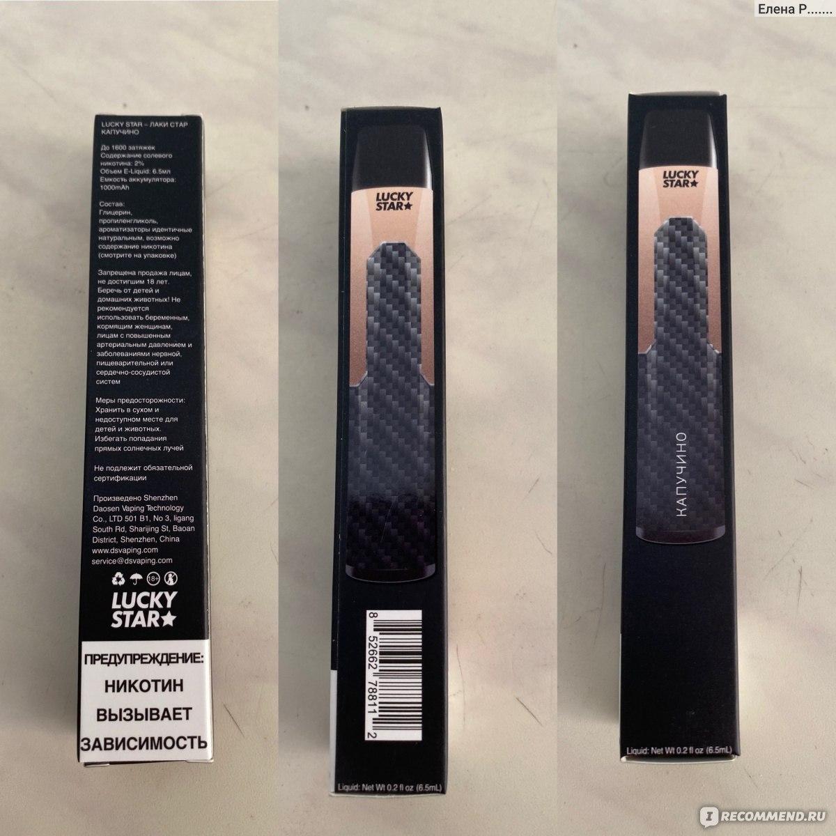 Электронная сигарета одноразовая лаки стар где купить машинку для забивания сигарет купить