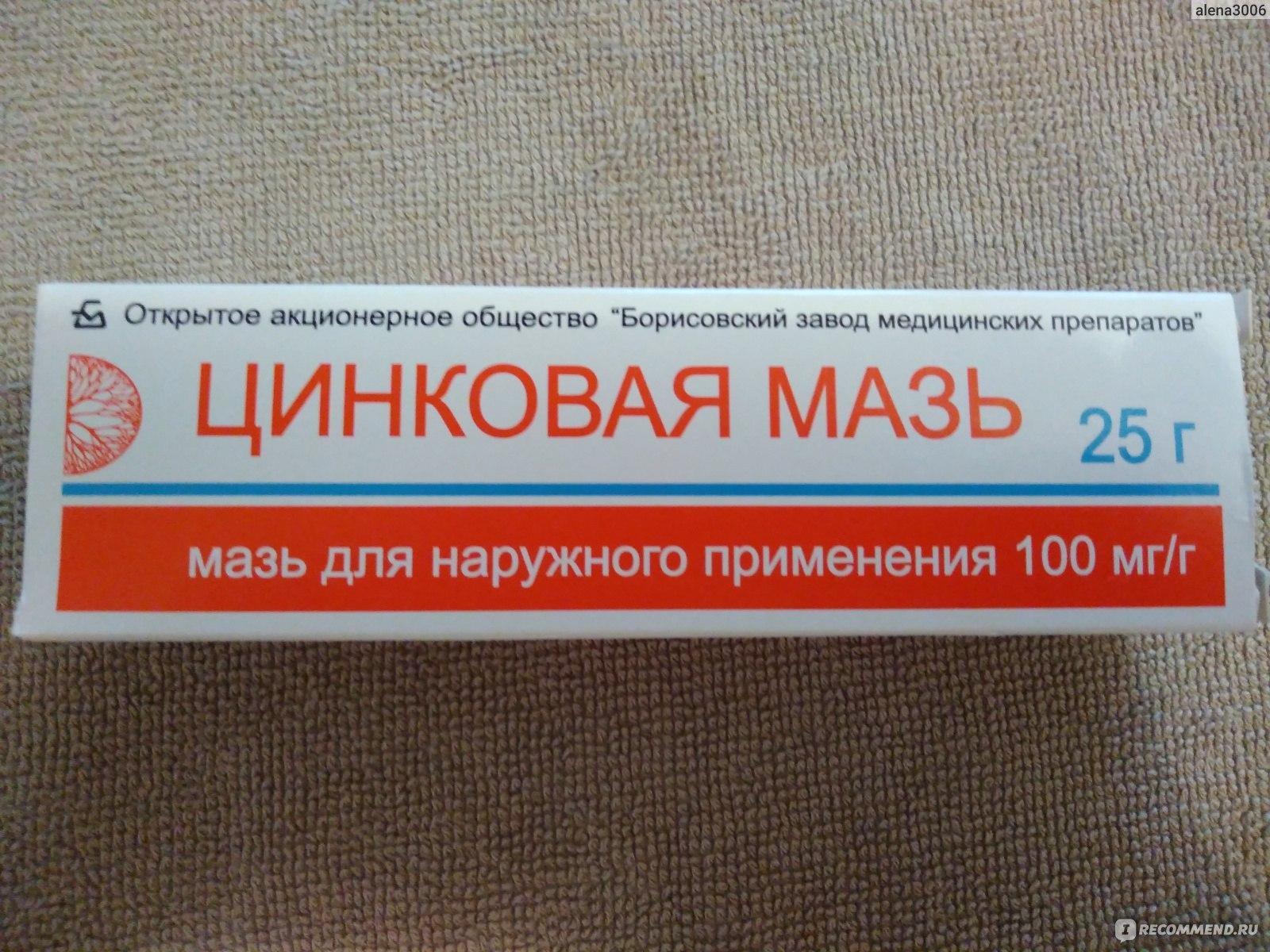 мазь цинковая от простатита
