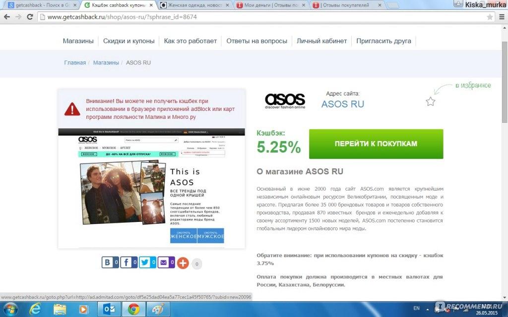 Асос Русский Сайт