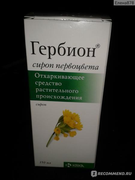 гербион сироп первоцвета инструкция по применению