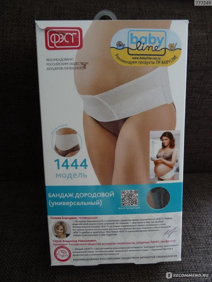 Бандаж фэст для беременных инструкция по применению 11