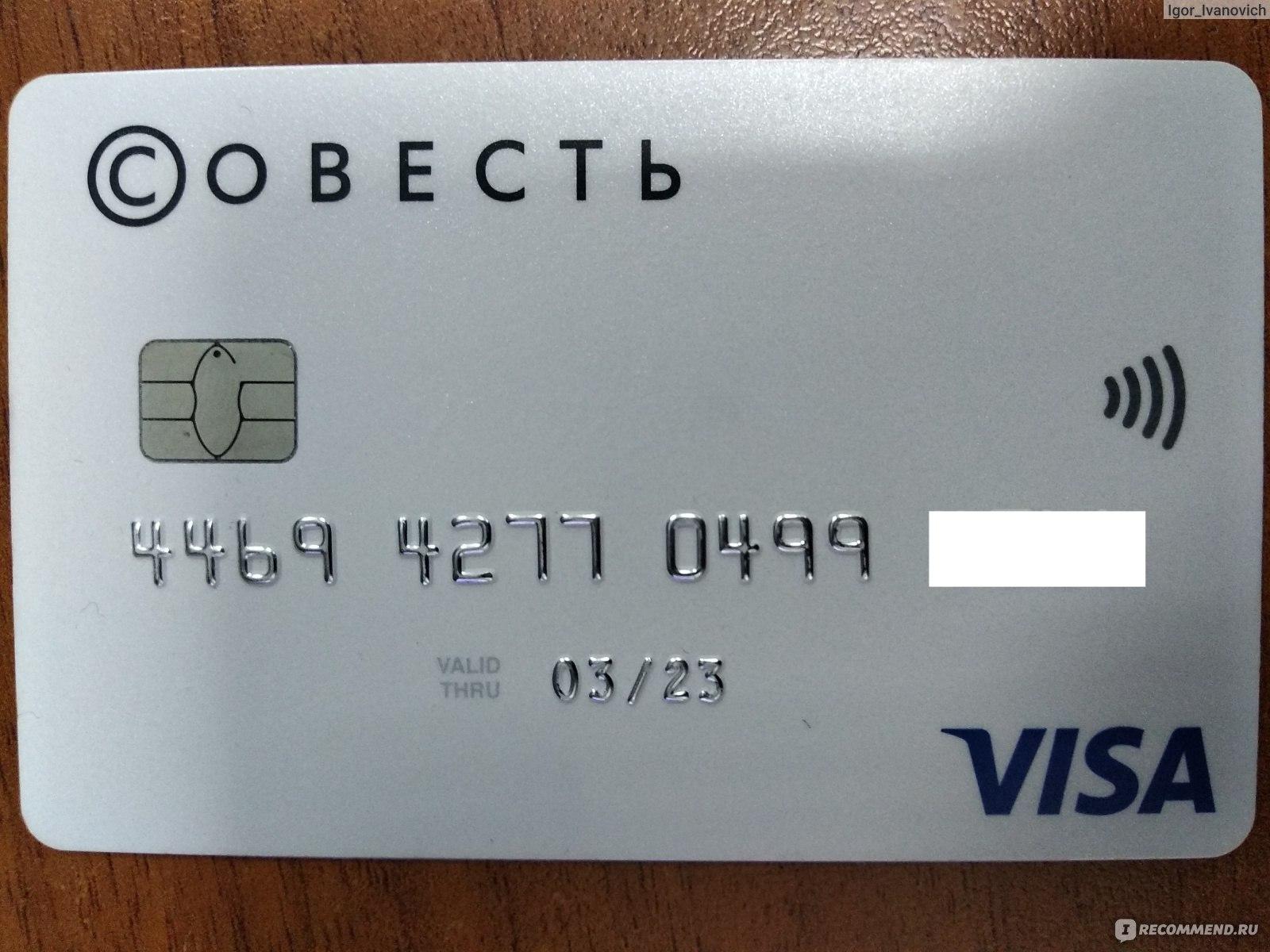 кредитная карта альфа банк подвох банк ренессанс кредит вклад без границ