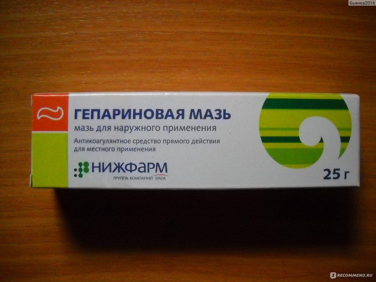 Гепариновая мазь для беременных при геморрое 12