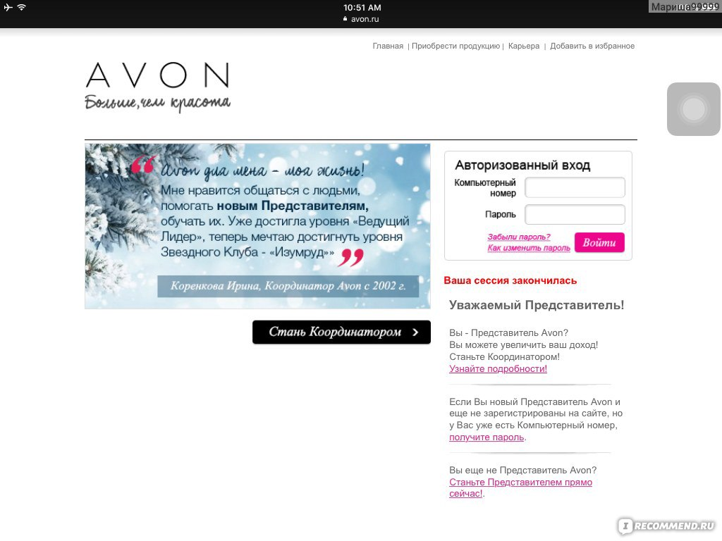 Avon ru для представителей вход купить журнал косметика и парфюмерия