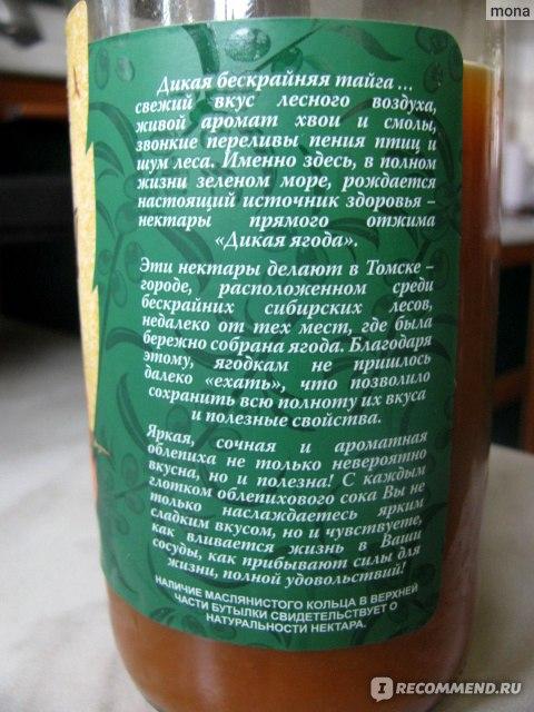 d0593f4a613b Нектар Дикая ягода Облепиха - «Клад витаминов (фото)»   Отзывы ...