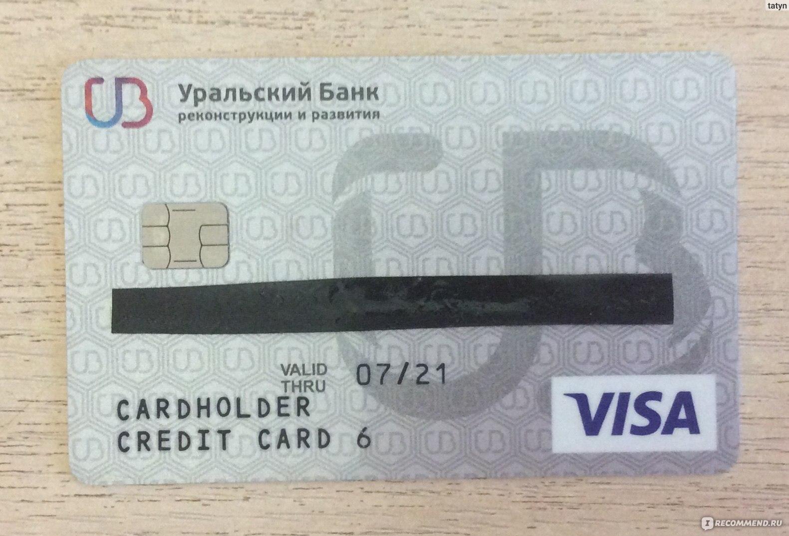 Кредитная карта уральский банк реконструкции и развития отзывы