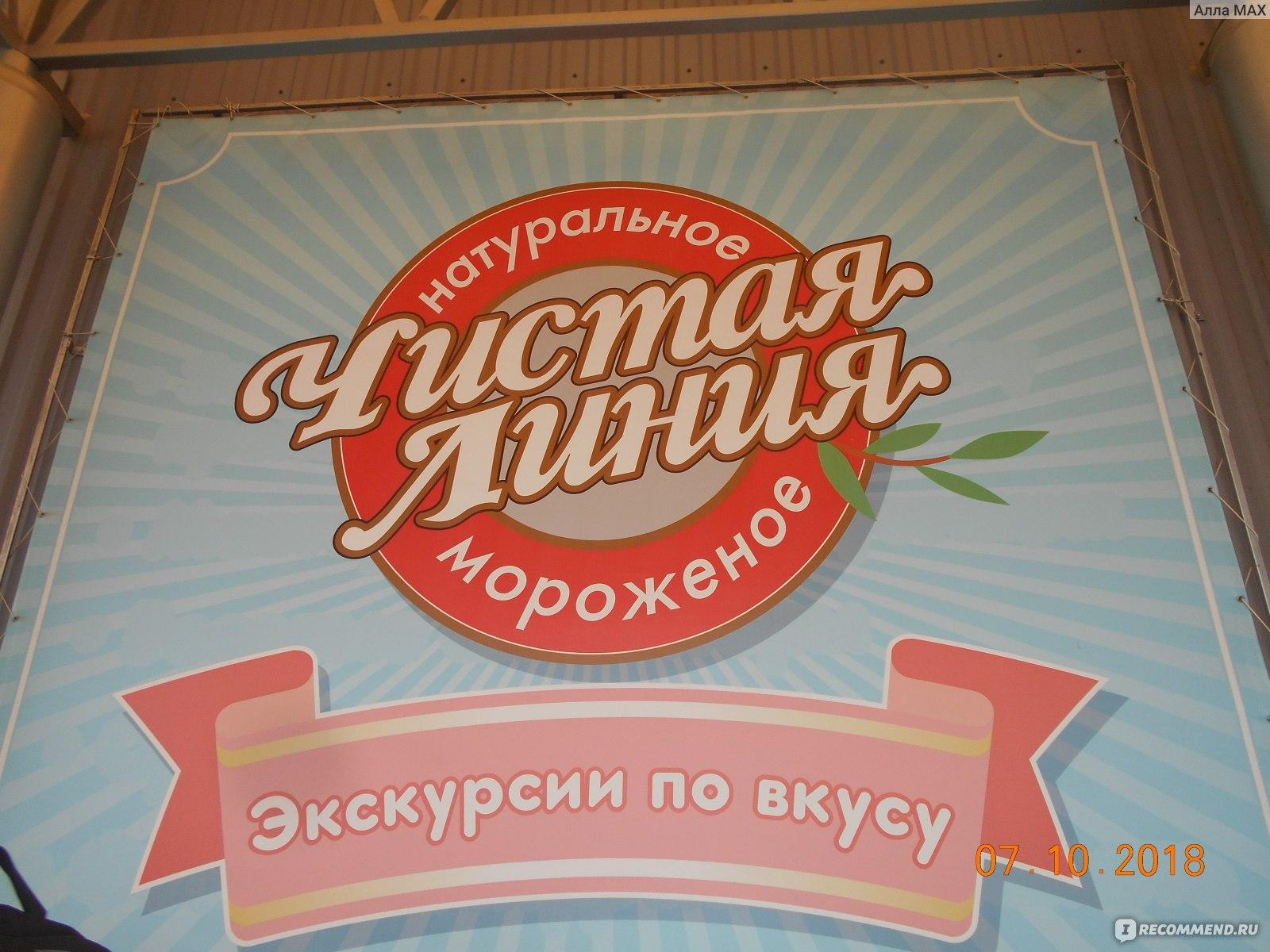 Чистая линия картинки мороженое эмблема основные