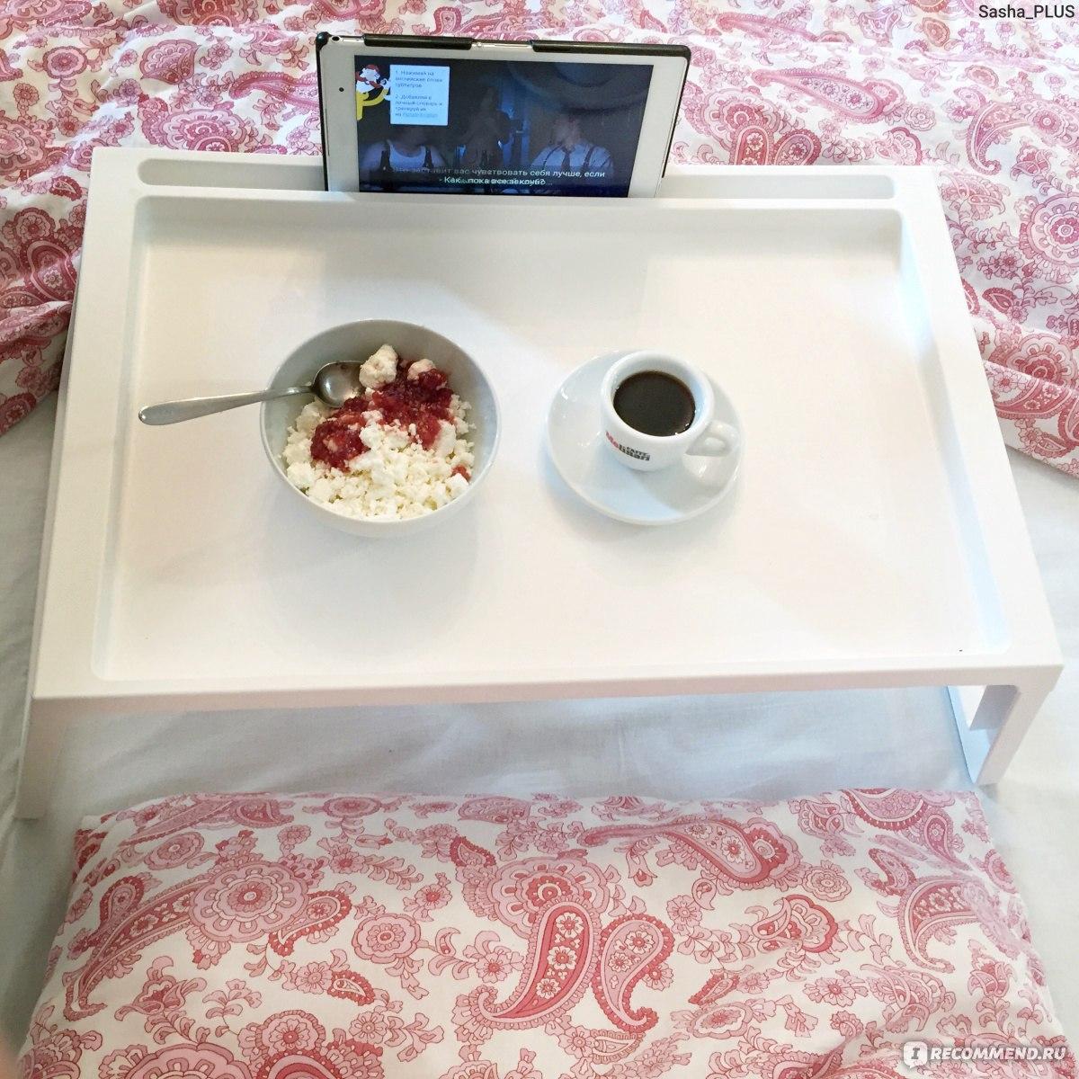 поднос Ikea клипск на ножках завтрак в постель как в кино купите