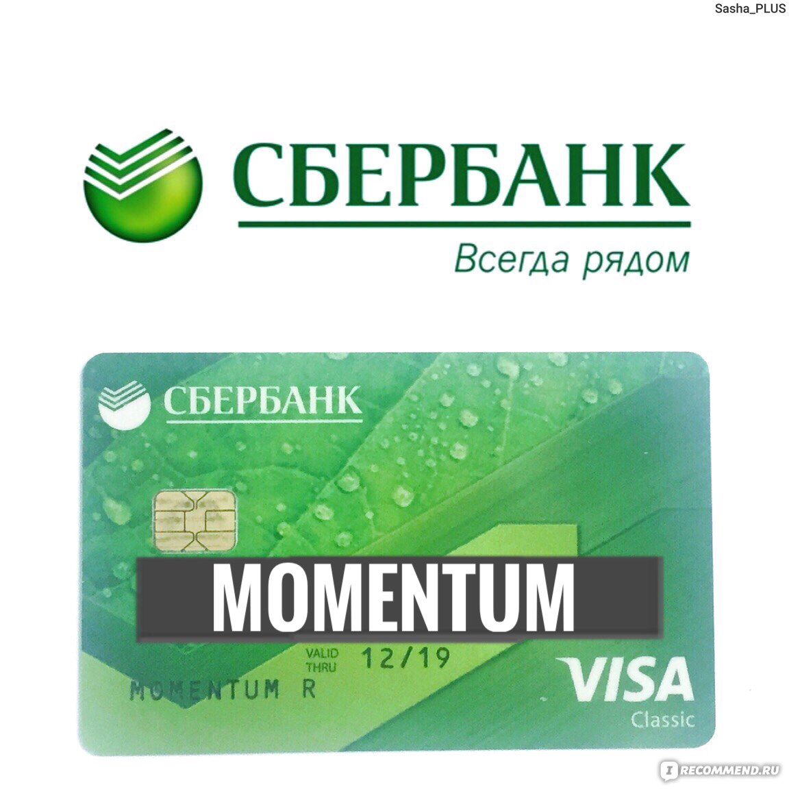 Выписка из банка сбербанк онлайн