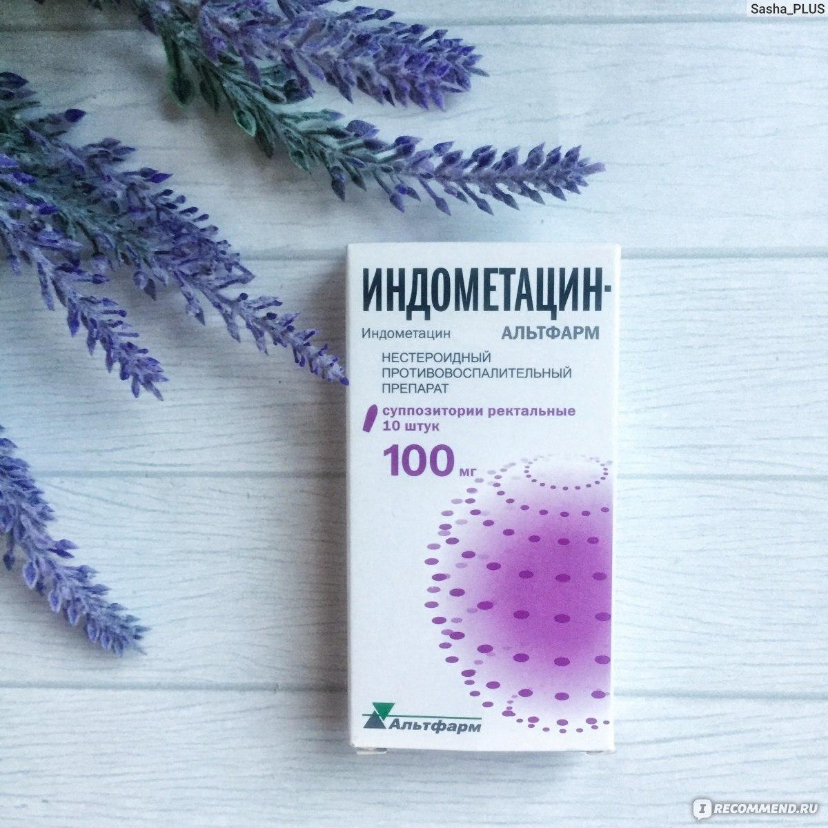 Индометацин софарма мазь инструкция по применению, цена, аналоги.