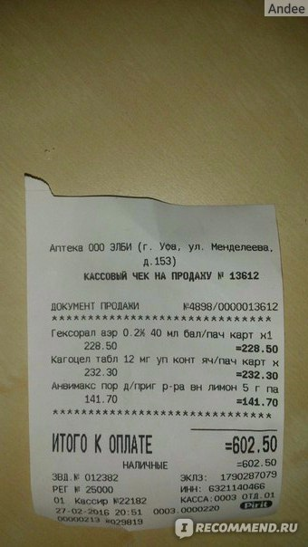 Уфа Самое Дешевое