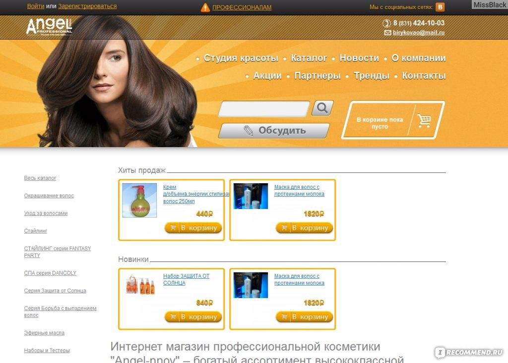 Косметика для волос профессиональная нижний новгород интернет магазин