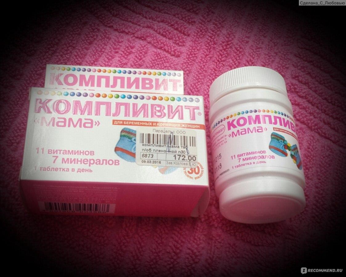 Какие витамины пить беременным с кальцием 40