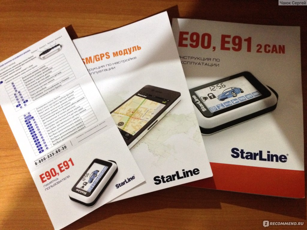 Инструкция Старлайн Е90 Скачать - фото 6