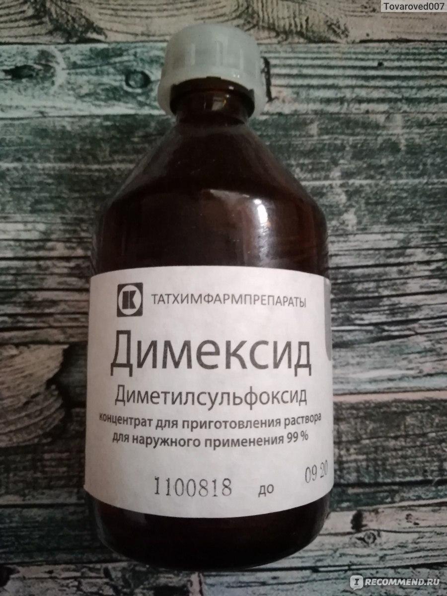 Лечение простатита димексидом белорусский монастырский чай от простатита отзывы форум