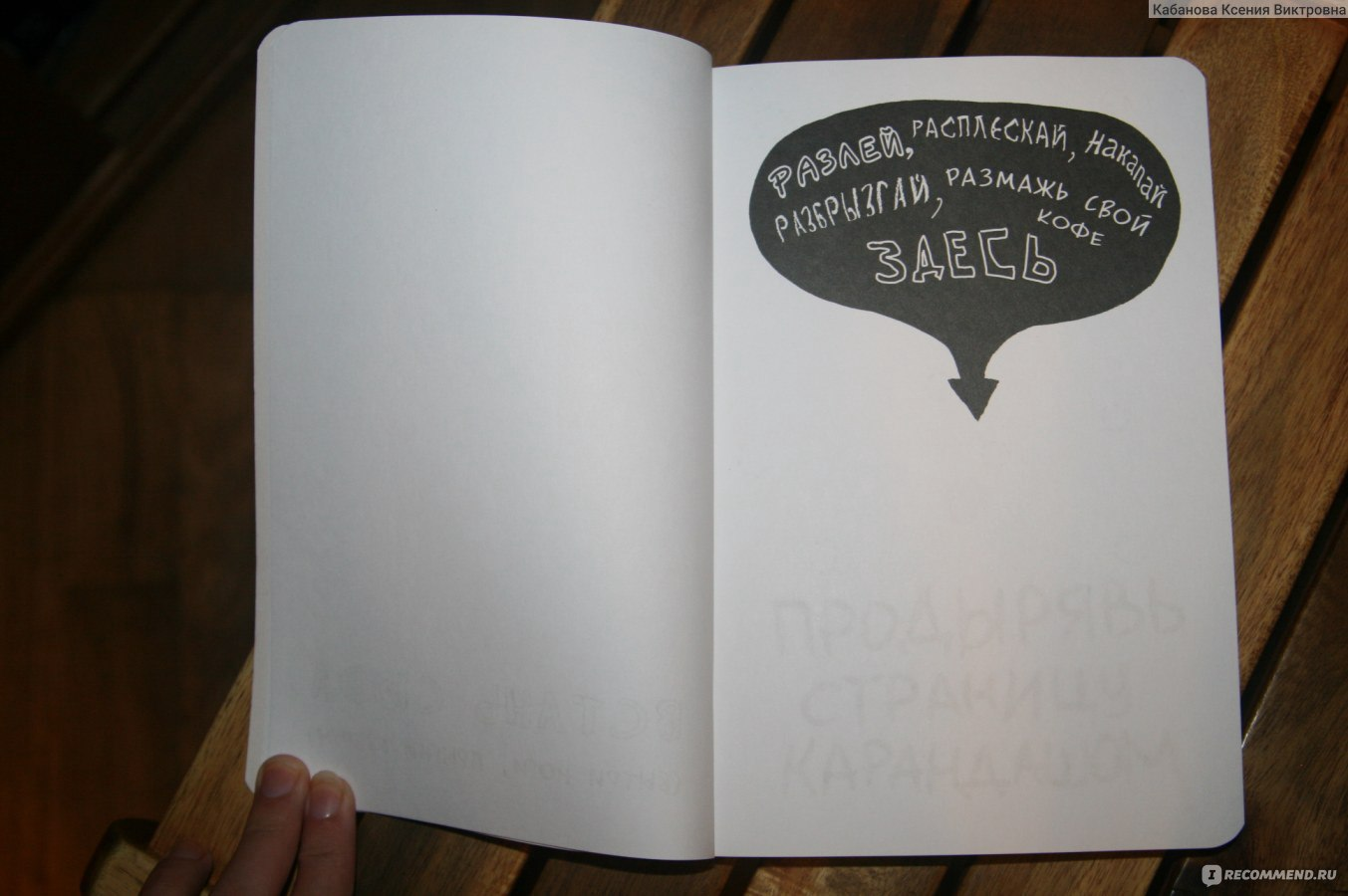 Как сделать книгу интересной для себя