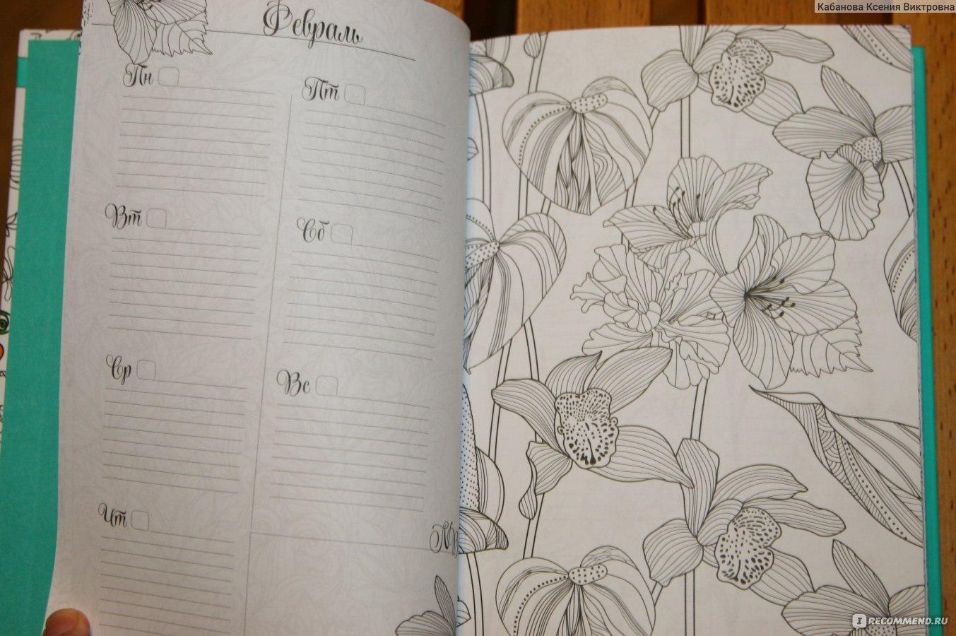 Как сделать ежедневник раскраска