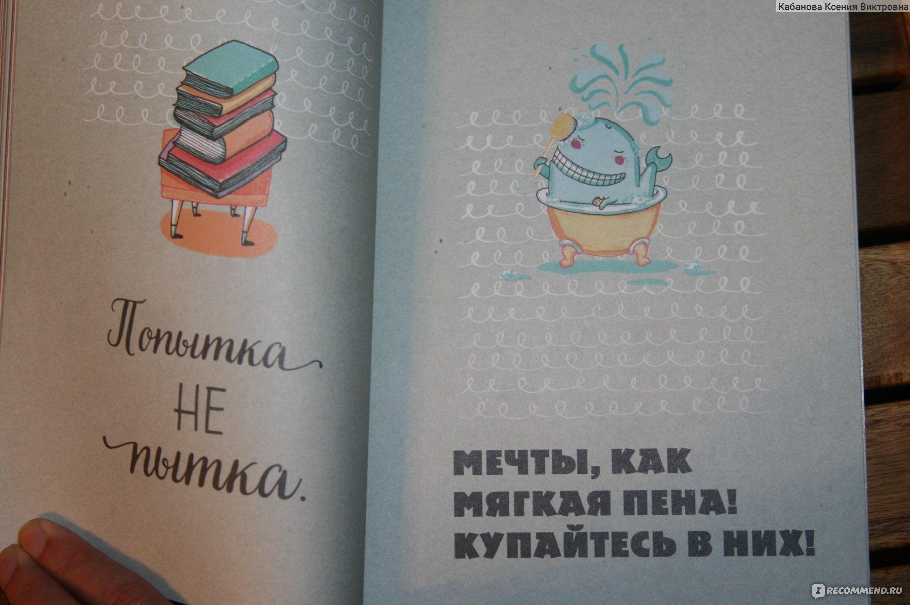 Счастье есть книга с открытками и наклейками, анимации дню