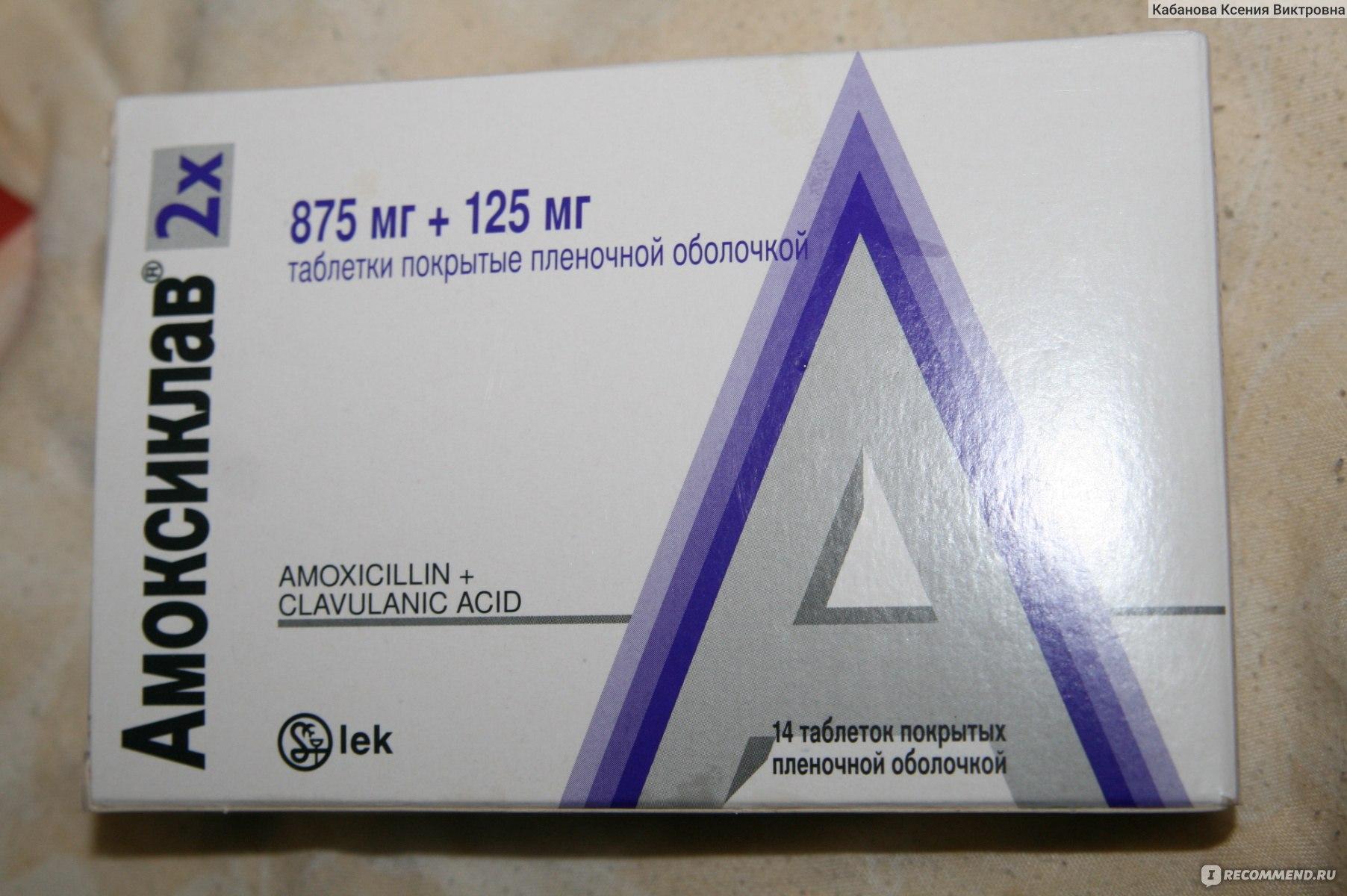 Амоксиклав таблетки 875125мг инструкция по применению