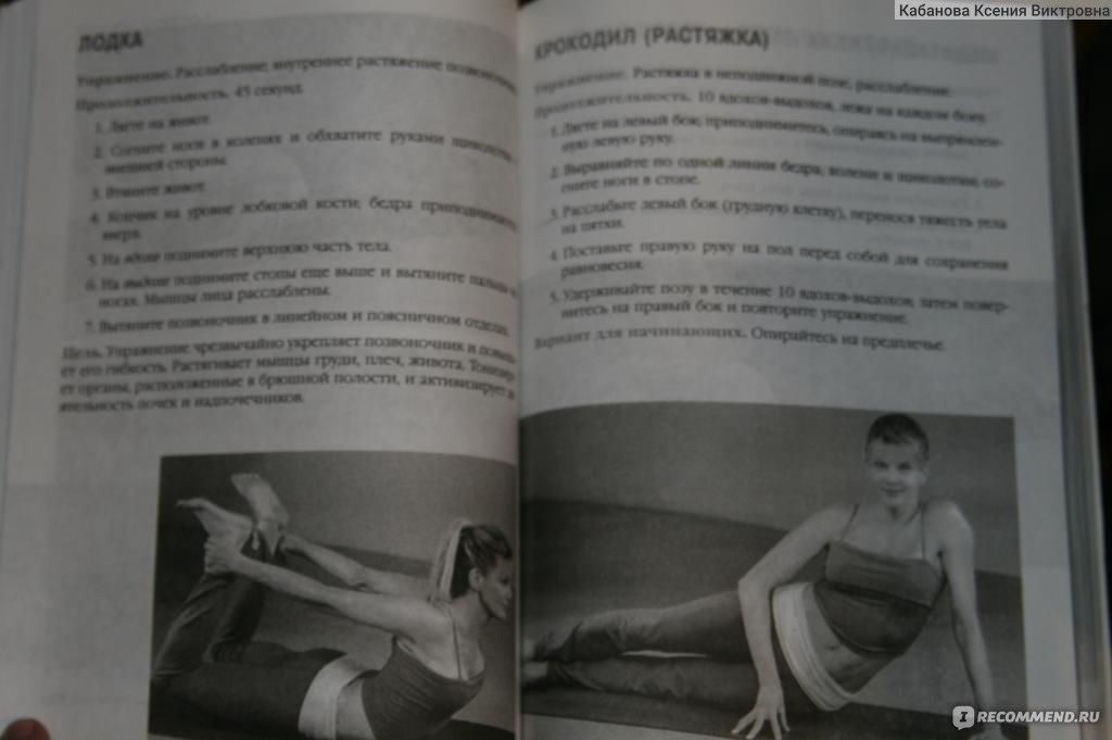 Сексбилдинг упражнение 1