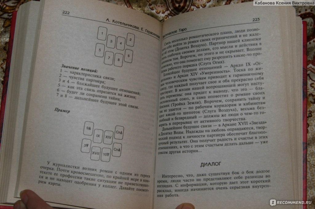 Таро манара книга анна котельникова скачать бесплатно