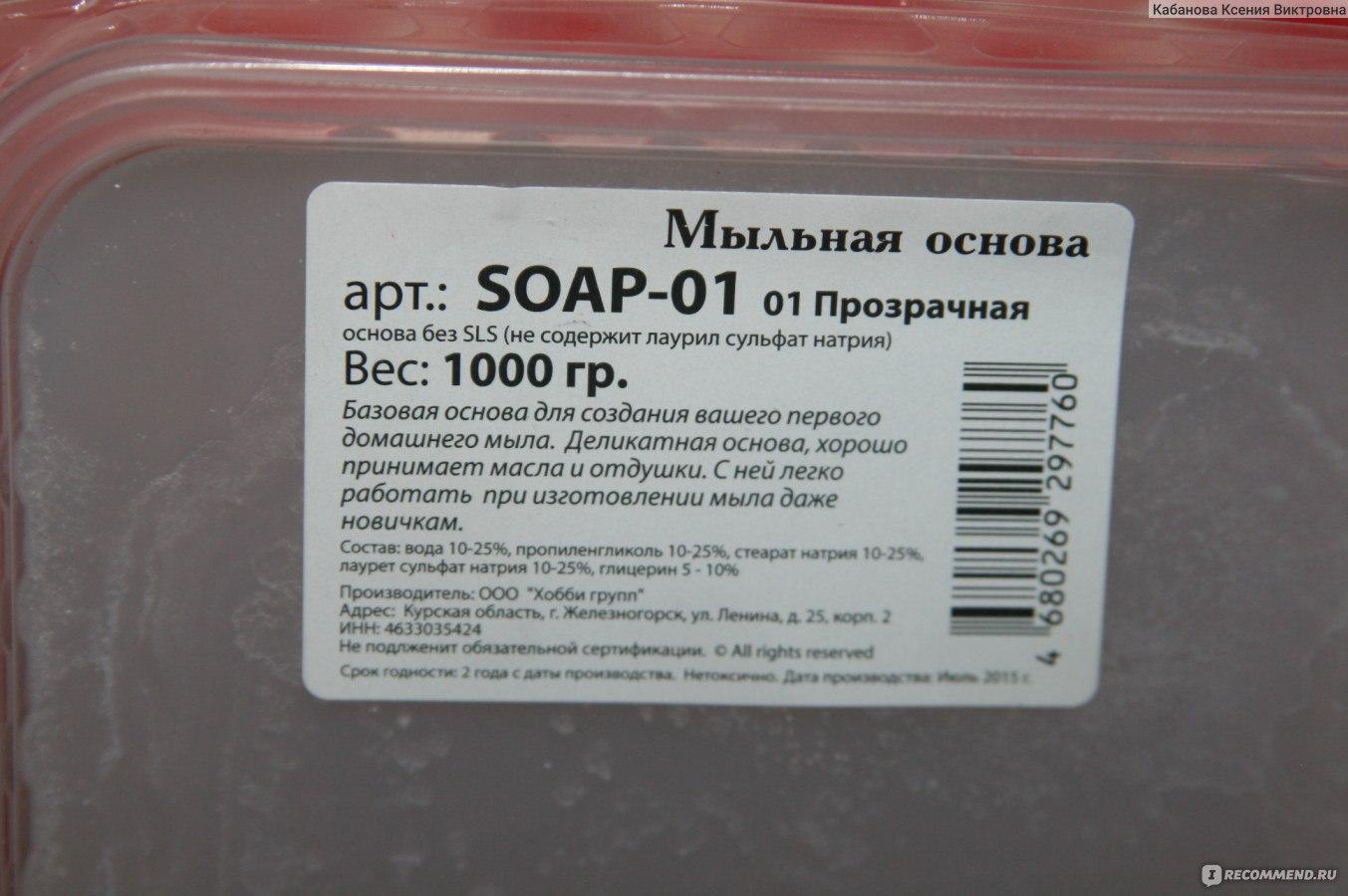 Мыльная основа для мыловарения состав