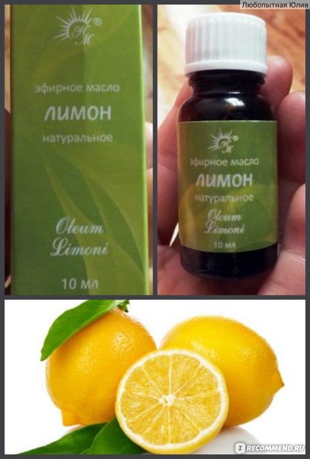 Масла лимона своими руками