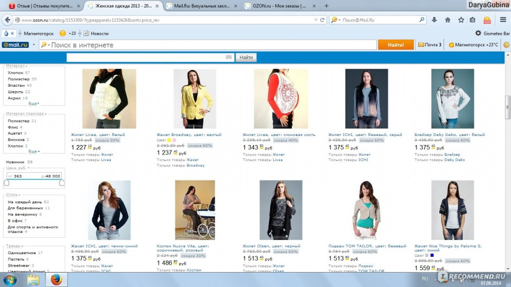 e22cfdb6536f Ozon.ru» - интернет-магазин - «Лучший интернет-магазин  обзор ...